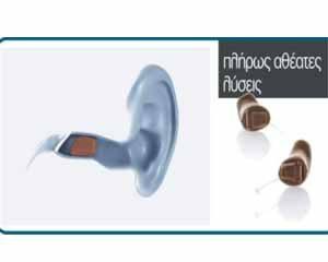 Πλήρως ενδοκαναλικά ακουστικά